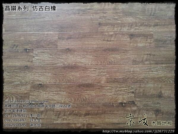 晶鑽-仿古白橡-1205281-超耐磨木地板強化木地板