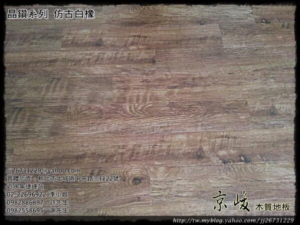 晶鑽-仿古白橡-1205283-超耐磨木地板強化木地板