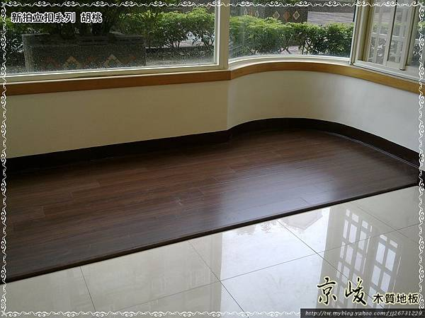 新拍立扣-胡桃-20120228842-內湖-超耐磨木地板 強化木地板