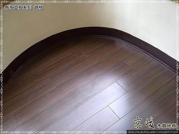 新拍立扣-胡桃-120228843-內湖-超耐磨木地板 強化木地板