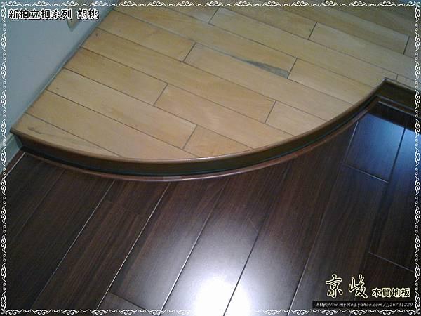 新拍立扣-胡桃-120312988-超耐磨木地板 強化木地板