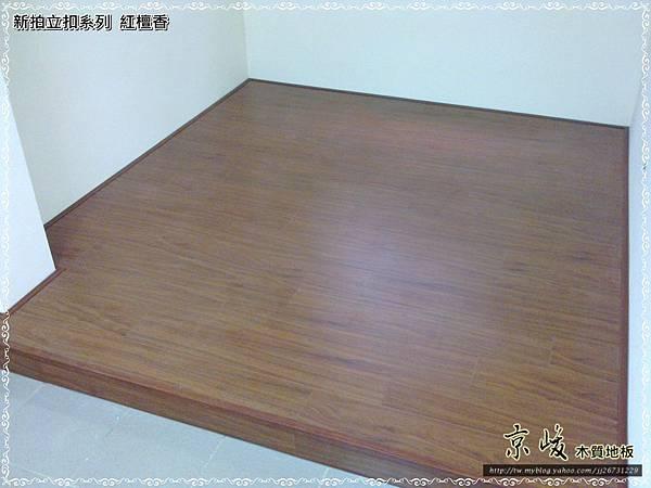 新拍立扣-紅檀香-201203131015-楊梅-超耐磨木地板強化木地板