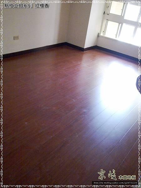 新拍立扣-紅檀香-1203291219-中壢-超耐磨木地板強化木地板