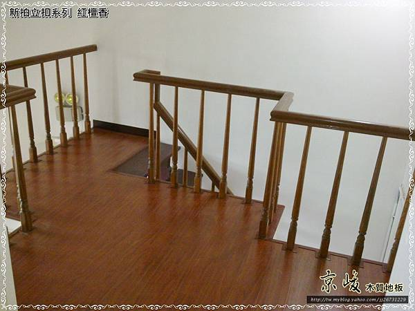 新拍立扣-紅檀香-1203291222-ˋ中壢-超耐磨木地板強化木地板
