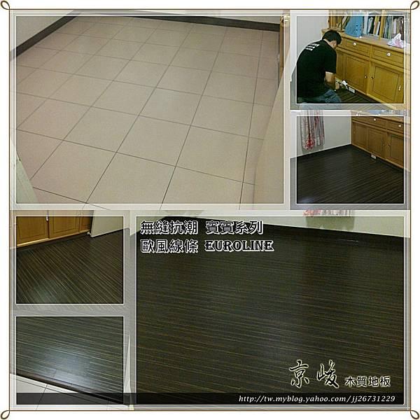 無縫抗潮-賓賓系列-12070701-超耐磨木地板 強化木地板
