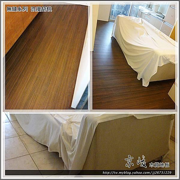 無縫木地板-浪漫胡桃-12040701-超耐磨木地板強化木地板
