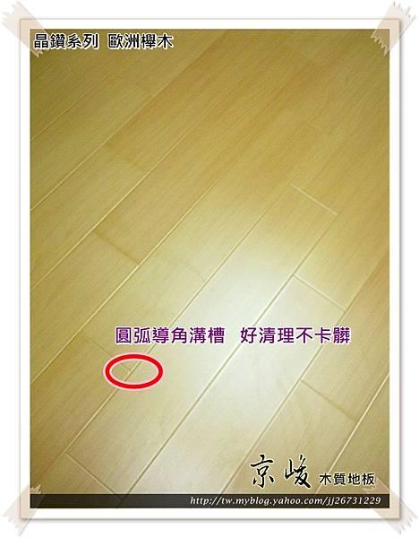 晶鑽-歐洲櫸木(出清優惠中)-12070703-超耐磨木地板強化木地板