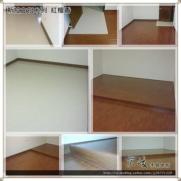新拍立扣-紅檀香-1207152471-中和景安路-超耐磨木地板強化木地板