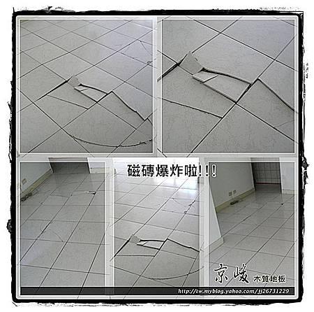 無縫木地板-美洲紅檀-1207161磁磚爆裂-超耐磨木地板強化木地板