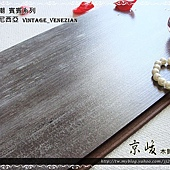 無縫抗潮 賓賓系列-古典威尼西亞04-超耐磨木地板.強化木地板.JPG