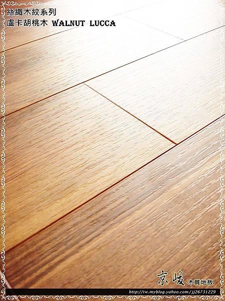 實木觸感 絲織真木紋系列-盧卡胡桃木06-超耐磨木地板.強化木地板.JPG