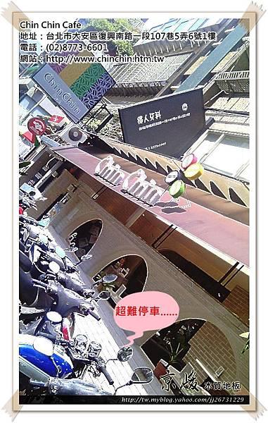 東區下午茶蜜糖吐司-CHIN CHIN CAFE01.jpg
