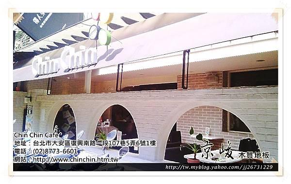 東區下午茶蜜糖吐司-CHIN CHIN CAFE02.jpg