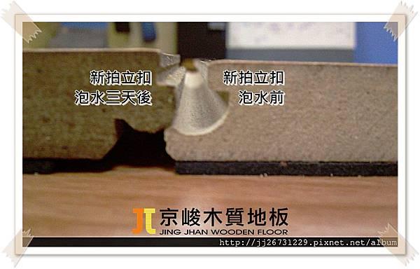 泡水比較-超耐磨木地板.強化木地板1.jpg