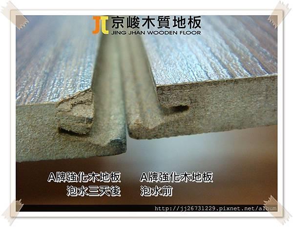 泡水比較-超耐磨木地板.強化木地板2.jpg