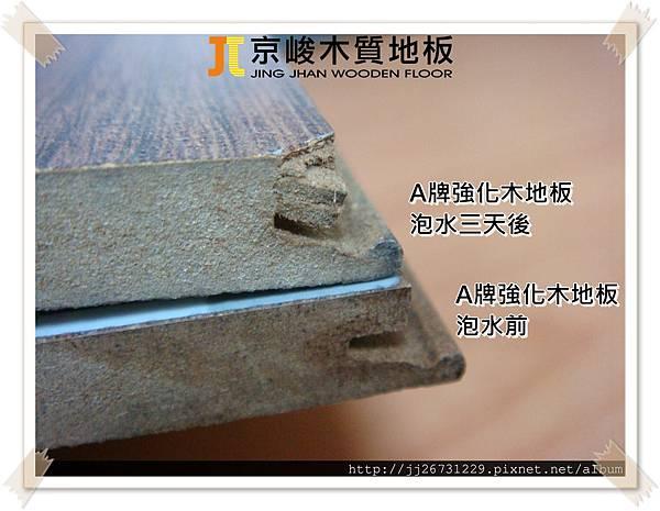 泡水比較-超耐磨木地板.強化木地板3.jpg