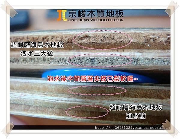 泡水比較-超耐磨海島木地板2.jpg