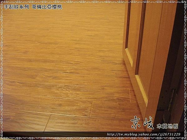 手刮木地板-哥倫比亞櫻桃-1207173-板橋大明街 超耐磨木地板強化木地板.JPG