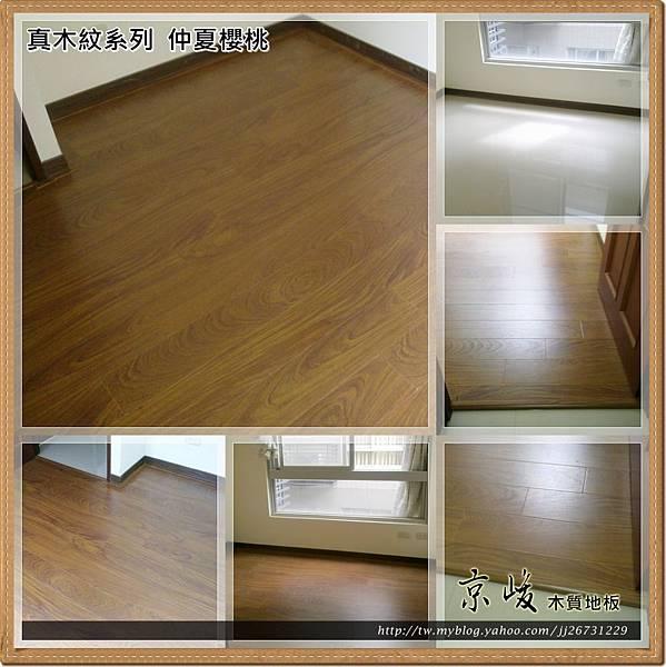 真木紋 仲夏櫻桃12072601三峽北大特區 超耐磨木地板強化木地板
