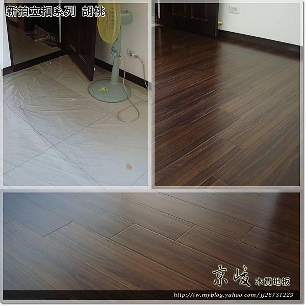 新拍立扣-胡桃-1207172-淡水新市鎮 超耐磨木地板 強化木地板