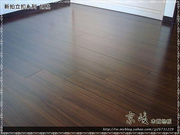 新拍立扣-胡桃-1207173-淡水新市鎮 超耐磨木地板 強化木地板