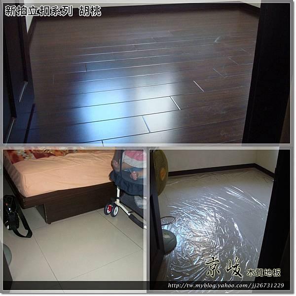 新拍立扣-胡桃-1207171-淡水新市鎮 超耐磨木地板 強化木地板