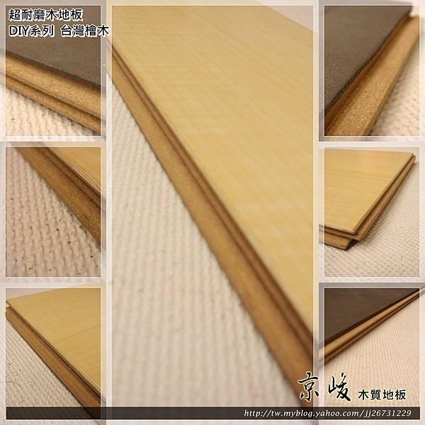 倒角-台灣檜木01-超耐磨木地板.強化木地板.jpg