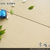 倒角-拍立扣-洗白橡木3-超耐磨木地板.強化木地板.jpg