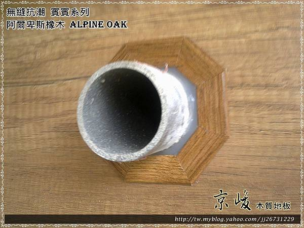 無縫抗潮-賓賓系列-阿爾卑斯橡木120808-05排水孔01-宜蘭礁溪-超耐磨木地板 強化木地板.jpg