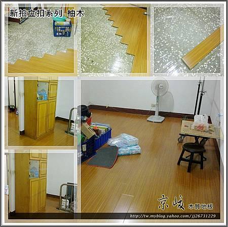新拍立扣-柚木-120722-01廳1-台北市南港福德街-超耐磨木地板.強化木地板.jpg
