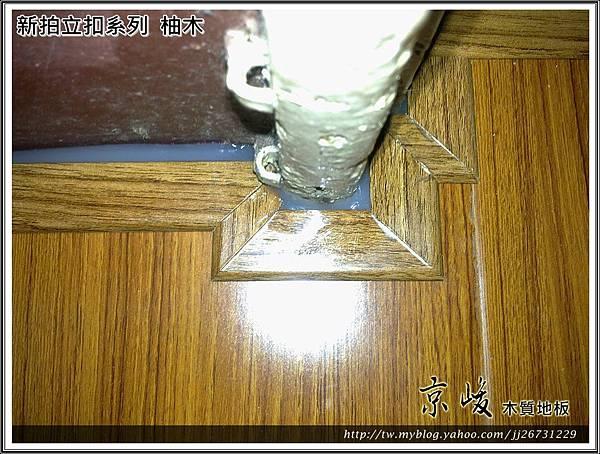 新拍立扣-柚木-120722-04收邊2-台北市南港福德街-超耐磨木地板.強化木地板.jpg