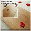 美式鄉村-法國香頌03-超耐磨海島木地板.jpg