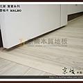 無縫抗潮-賓賓系列-120813-06收邊2-馬爾墨柚木-土城裕民路 超耐磨木地板.強化木地板.JPG