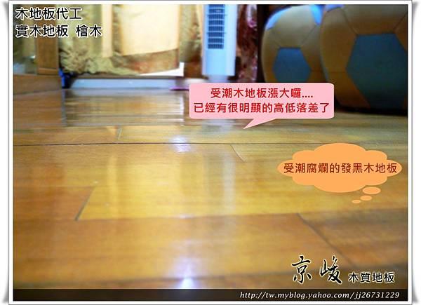 檜木-12062902-拆除木地板-實木地板.JPG