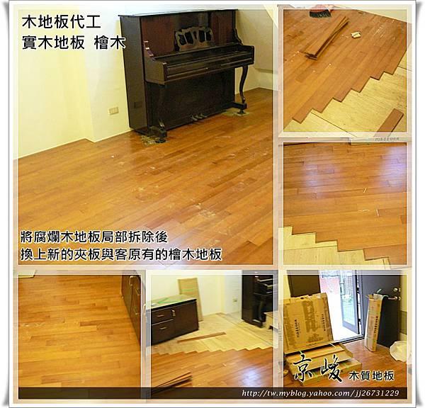 檜木-12062905-實木地板.jpg