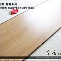 無縫抗潮 賓賓系列-坎特伯橡木07-超耐磨木地板.強化木地板.JPG