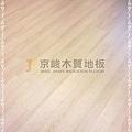 無縫抗潮-賓賓系列-120822-A面大門05-坎特伯橡木-信義區忠孝東路五段 超耐磨木地板.強化木地板