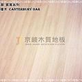 無縫抗潮-賓賓系列-120822-A面大門09-坎特伯橡木-信義區忠孝東路五段 超耐磨木地板.強化木地板