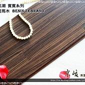 無縫抗潮 賓賓系列-貝南斑馬木06-超耐磨木地板.強化木地板.JPG