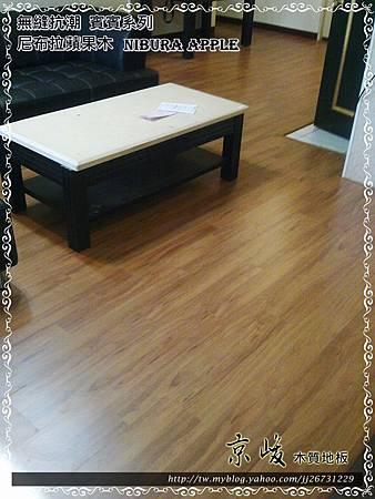 無縫抗潮-賓賓系列-120903客廳06-尼布拉蘋果木-桃園縣八德市-超耐磨木地板.強化木地板.jpg