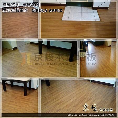 無縫抗潮-賓賓系列-120903客廳03-尼布拉蘋果木-桃園縣八德市-超耐磨木地板.強化木地板.jpg