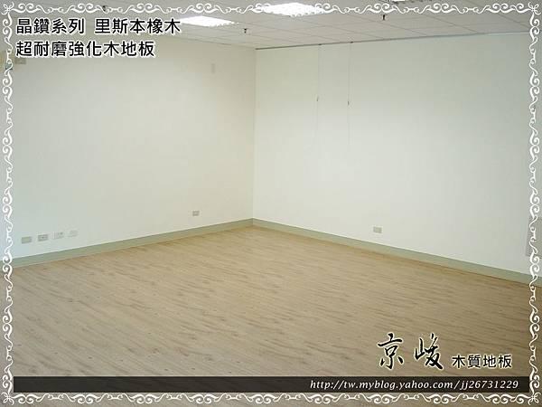 晶鑽-里斯本橡木-120916-04面牆5-新竹竹北 超耐磨木地板強化木地板.JPG