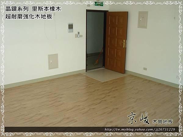 晶鑽-里斯本橡木-120916-02門口1-新竹竹北 超耐磨木地板強化木地板.JPG