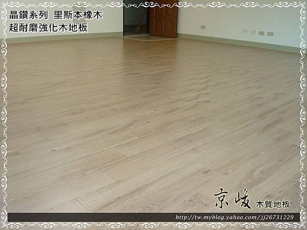 晶鑽-里斯本橡木-120916-02門口3-新竹竹北 超耐磨木地板強化木地板.JPG