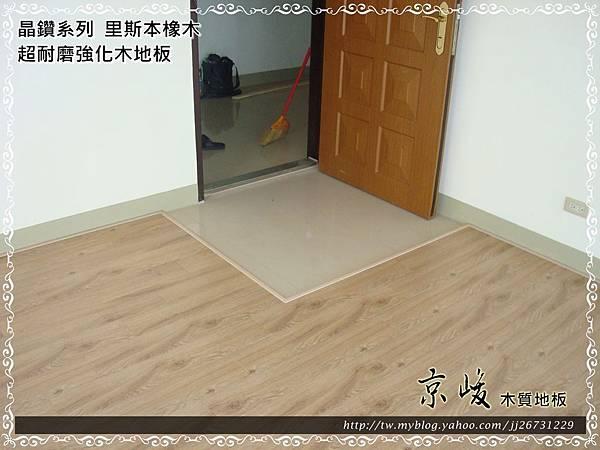 晶鑽-里斯本橡木-120916-02門口5-新竹竹北 超耐磨木地板強化木地板.JPG