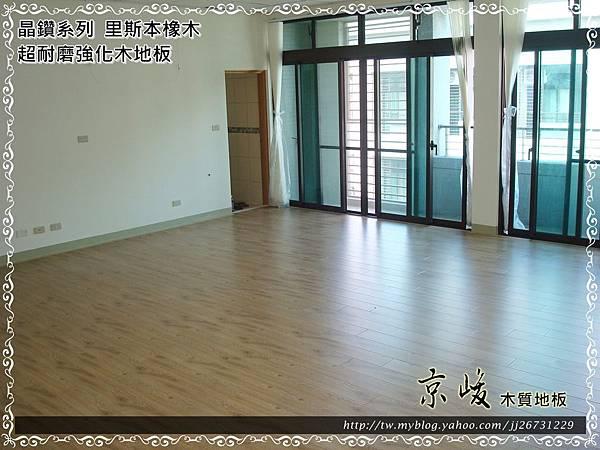 晶鑽-里斯本橡木-120916-03面窗1-新竹竹北 超耐磨木地板強化木地板.JPG