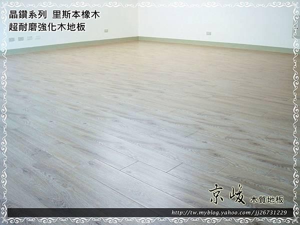 晶鑽-里斯本橡木-120916-04面牆3-新竹竹北 超耐磨木地板強化木地板.JPG