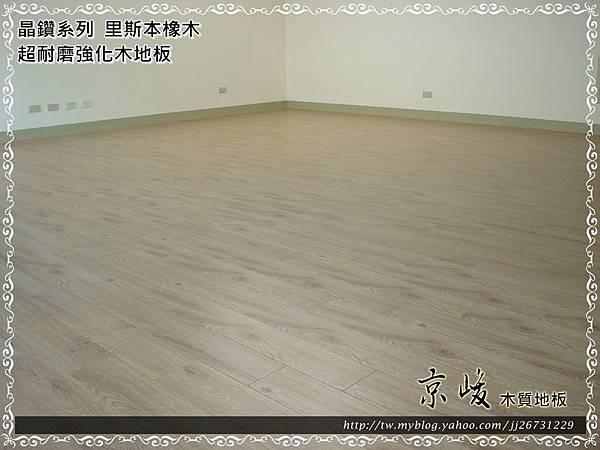 晶鑽-里斯本橡木-120916-04面牆4-新竹竹北 超耐磨木地板強化木地板.JPG