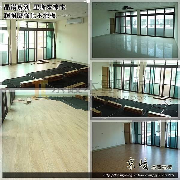 晶鑽-里斯本橡木-120916-03面窗3-新竹竹北 超耐磨木地板強化木地板.jpg