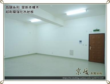 晶鑽-里斯本橡木-120916-02門口2-新竹竹北 超耐磨木地板強化木地板.jpg